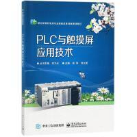PLC与触摸屏应用技术 吴萍,刘文新 主编