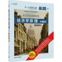 《微观部分-经济学原理-第6版-附送全文电子书》 [美] N.格雷戈里.曼昆(N. Gregory Mankiw)著
