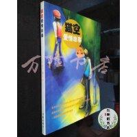 【旧书二手书9品】猫空爱情故事 /藤井树 作家出版社(万隆书店)