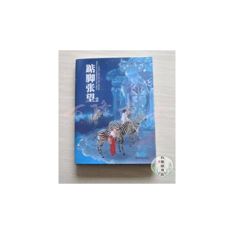 【旧书二手书9品】踮脚张望 /寂地 黑龙江美术出版社(万隆书店)正版旧书  放心购买