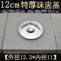 调料罐不锈钢味盒调味罐调料缸料理锅不锈钢盆 带盖油缸汤盆 12cm盖子 【可配12cm味盅】