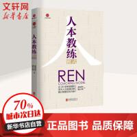 【文轩正版 不止5折】人本教练模式 北京联合出版社