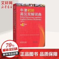牛津初阶英汉双解词典 第4版(缩印本)(第4版,缩印本) 商务印书馆