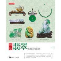 【二手书9成新】翡翠收藏百问百答 湖南美术出版社 9787535635297