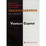 风险投资与中国金融体制改革 刘曼红,(美)兹维・博迪 中国金融出版社