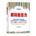 【新书店正版】解码胜任力,诺姆四达集团,光明日报出版社9787511267399