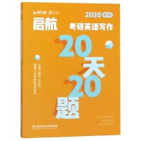启航考研英语写作20天20题(2020第4版)