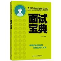 人事总监内部核心课程:面试宝典 苏山 9787563941049 北京工业大学出版社