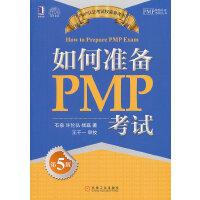 如何准备PMP考试(第5版)(PMP认证考试权威参考书)