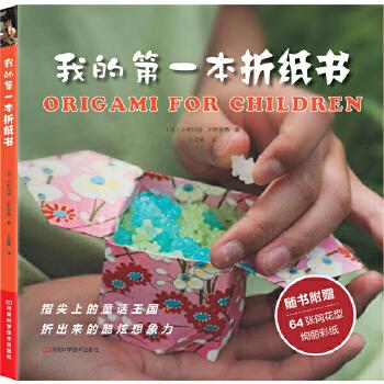 我的第一本折纸书 (全球畅销30万册,版权销往12个国家,35款新颖折纸造型,附赠64张同花型绚丽彩纸,与宝宝一起折出指尖上的童话王国)
