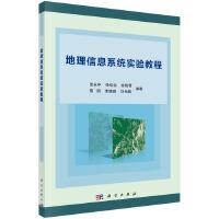 地理信息系统实验教程