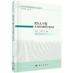 RNA干扰:从基因功能到生物农药