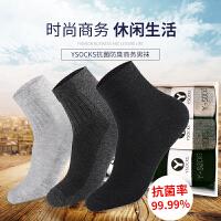 银纤维防臭商务男袜时尚休闲百搭透气棉袜男士中筒袜 默认6双3色 均码