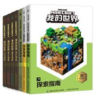 全套7册积木游戏书我的世界乐高从新手导航到创意探索一路带您飞男孩女孩玩益智游戏建筑 战斗 红石指南我