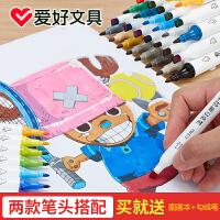 爱好513双头马克笔手绘设计套装学生水彩色笔酒精性墨水套装绘画