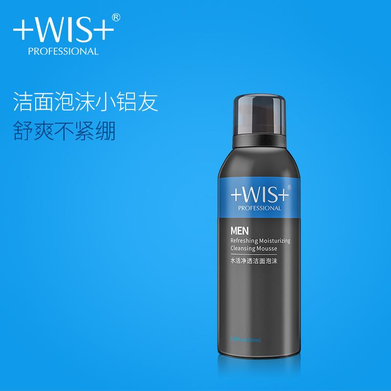 WIS男士水活净透洁面泡沫深层清洁氨基酸控油净化收缩毛孔洁面乳 氨基酸温和洁面