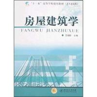 房屋建筑学 9787502626266 中国计量出版社 王福彤