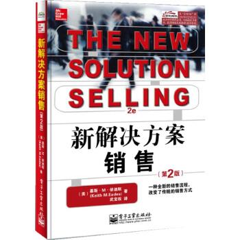 新解决方案销售(第2版)(团购,请致电010-57993149)