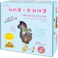 韩国手绘宝宝成长记录册(0―1岁)赠送精美澳贝玩具斑马摇铃+两大张相角贴,记录从怀孕、宝宝出生到宝宝一岁的每一个美好、温馨的瞬间,全彩大豆油墨印刷,安全无毒更健康!