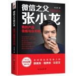 微信之父张小龙:我的产品思维与众不同—— 风华人物·中国梦书系