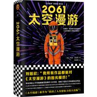 2061:太空漫游(拓展了人类理解宇宙的宽度、广度和深度!从普通读者到刘慈欣到NASA科学家,都从中获得启迪!)(读客