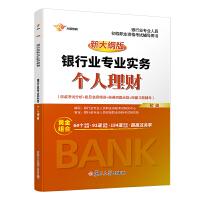 备考2020 银行从业资格考试教材2020 银行业专业实务考试用书 个人理财 教材1本