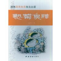 国画蔬果鱼类技法丛谱热带鱼谱 绘画技法教程 绘画书作品集 西泠印社出版社