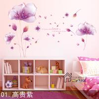 可移除墙贴红玫瑰花卉贴纸卧室床头温馨浪漫墙壁贴画婚房装饰画 大