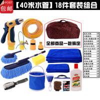 洗车工具套装组合家用洗车毛巾神器擦车拖把除尘刷子汽车清洁用品