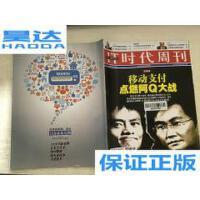 [二手旧书9成新]IT时代周刊 2013年第24期(总第286期)