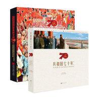 【珍藏版】2本套装共和国七十年瞬间画册+百名摄影师聚焦新中国70年 中国画报出版社