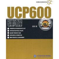 UCP600详解 顾民 北京对外经济贸易大学出版社有限责任公司