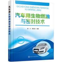 汽车用生物燃油与密封技术 9787122318633 黄兴,章宏清 化学工业出版社