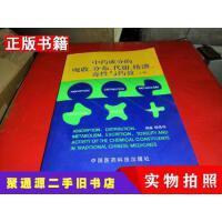 【二手9成新】中药成分的吸收分布代谢排泄毒性与药效(上册)杨秀伟编著中国医药科技出版