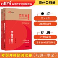 2022贵州省公务员录用考试:考前冲刺预测试卷(申论+行测)2本套