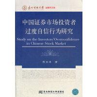 中国证券市场投资者过度自信行为研究(金融学文库)