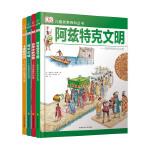 DK儿童探索百科丛书:阿兹特、庞贝、城堡、十字军(全4册)
