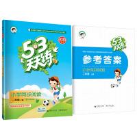 53天天练 小学同步阅读 二年级上册 2019年秋 含参考答案