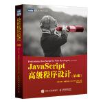 JavaScript高级程序设计 第4版