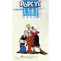 大力水手浪漫英语(1) 看漫画学英语 [美]巴德・赛多夫,单向群 希望出版社