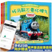 托马斯书籍和他的朋友们全套图书 托马斯小火车情绪管理书 儿童绘本睡前故事书6-7幼儿园大班 学前班男孩读物 0-3-5