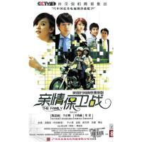 亲情保卫战-家庭时尚情感偶像剧(10碟装)DVD( 货号:788435465)