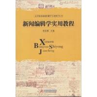 新闻编辑学实用教程(杨金鹏)