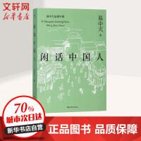 闲话中国人 上海文艺出版社
