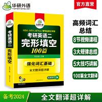 正版 华研外语 考研英语二完形填空100篇 备考2022 英语二完型词汇强化专项训练MBA MPA MPAcc专业硕士研