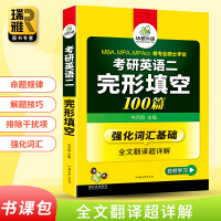 华研外语 考研英语二完形填空100篇 2020 英语二词汇强化专项训练MBA MPA MPAcc英语专业硕士研究生适用