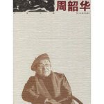 【新书店正版】周韶华,,山东美术出版社9787533021689