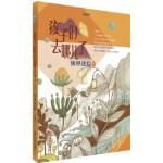 李岫青送给孩子的环保主义东方奇幻故事《仙界迷踪》(孩子们去哪儿了2)