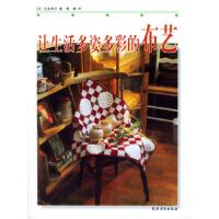 【二手旧书9成新】让生活多姿多彩的布艺 丸美津子,黄薇 9787504843098 农村读物出版社