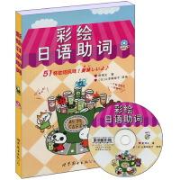 彩绘日语助词(书+MP3)